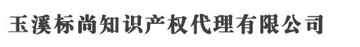 玉溪商标注册_代理_申请